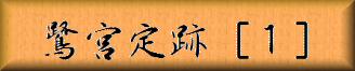 戦法図鑑】143 鷺宮定跡[1]